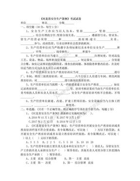 河北省安全生产条例试题.doc