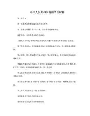 中华人民共和国婚姻法及解释.doc