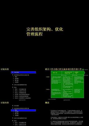麦肯锡广电--完善组织架构、优化管理流程.ppt