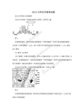 2012天津高考地理试题.doc