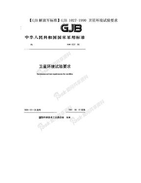 【GJB解放军标准】GJB 1027-1990 卫星环境试验要求.doc