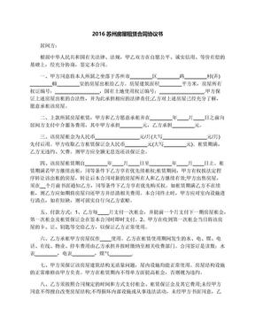 2016苏州房屋租赁合同协议书.docx