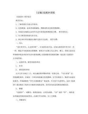 [定稿]浣溪沙苏轼.doc