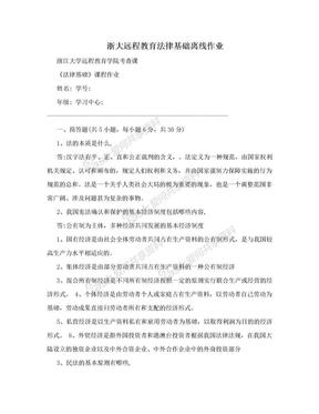 浙大远程教育法律基础离线作业.doc