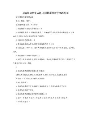 居民健康档案试题 居民健康档案管理试题[1].doc