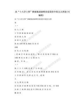"""从""""十八学士图""""棒槌瓶谈康熙青花瓷绘中的文人图案(可编辑).doc"""