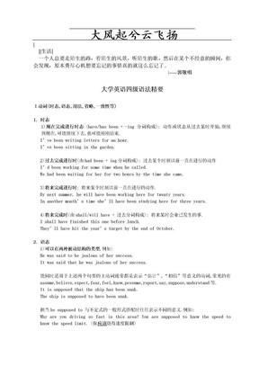 大学英语四级语法、.doc