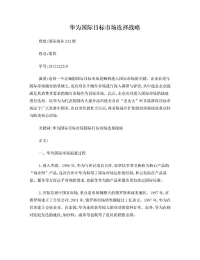 华为国际目标市场选择战略.doc