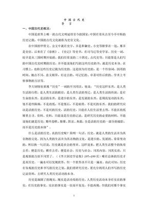 中国古代史教案.doc