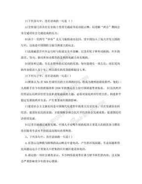 语文病句选择题10题.doc