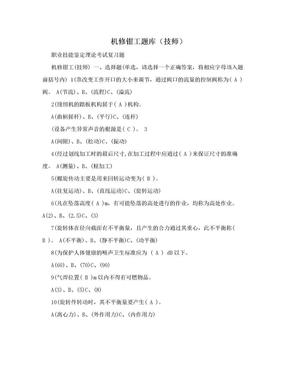 机修钳工题库(技师).doc