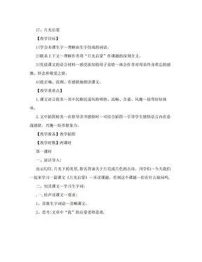 苏教版五年级下册语文17、月光启蒙教学设计.doc