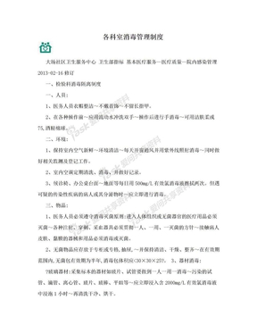 各科室消毒管理制度.doc