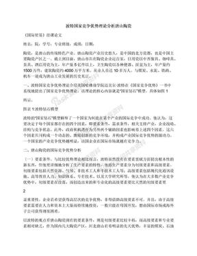 波特国家竞争优势理论分析唐山陶瓷.docx