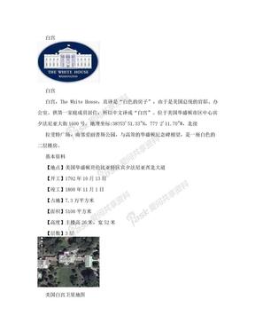 美国白宫.doc