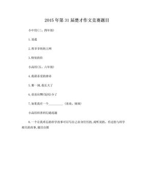 2015年楚才杯作文题目.doc