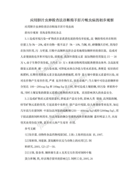 应用胆汁虫卵检查法诊断绵羊肝片吸虫病的初步观察.doc