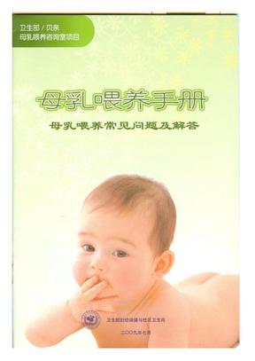 婴幼儿喂养手册.doc