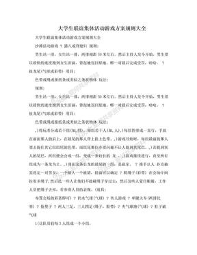 大学生联谊集体活动游戏方案规则大全.doc