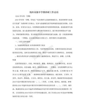 钱库高级中学教科研工作总结.doc
