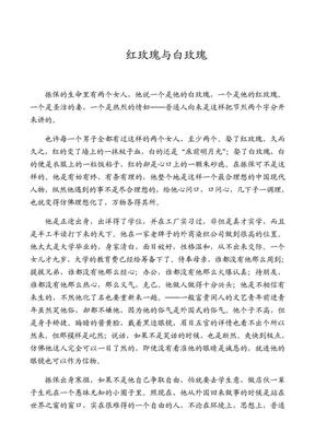 【红玫瑰与白玫瑰】张爱玲扫描版.pdf