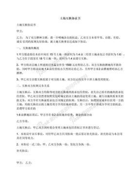 土地互换协议书.docx