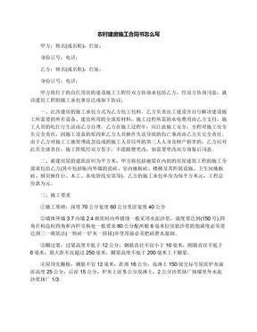 农村建房施工合同书怎么写.docx