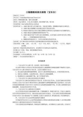 口服酪酸梭菌活菌散(宝乐安)的作用,副作用,价格,服用方法.doc