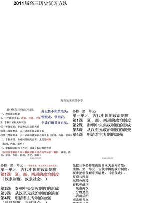 2011届高三历史复习方法之一:单元与大目录的关系.ppt