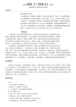 曾仕强剖析三国演义.doc