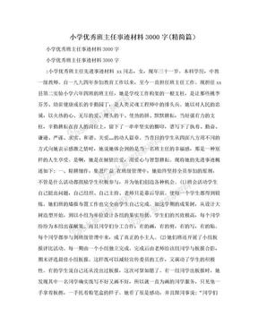 小学优秀班主任事迹材料3000字(精简篇).doc