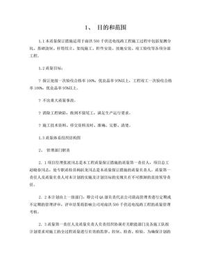 高压输电线路施工质量保证措施.doc