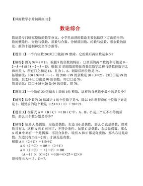 小升初讲座12数论综合.pdf