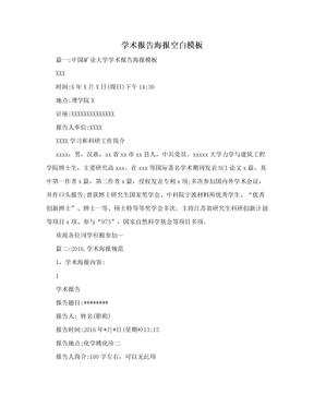 学术报告海报空白模板.doc