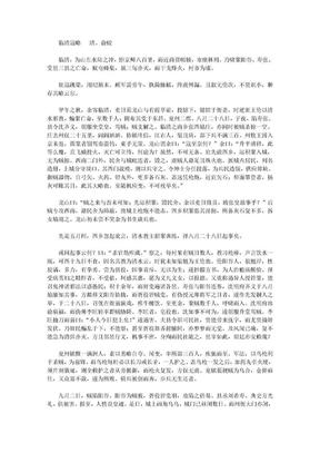 140《临清寇略》清·俞蛟.doc