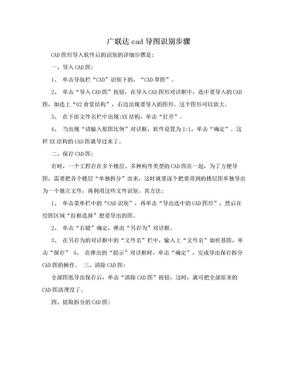 广联达cad导图识别步骤.doc