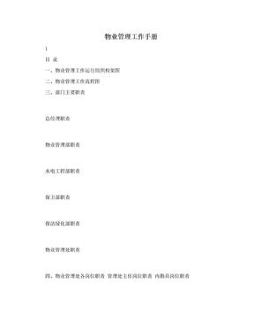 物业管理工作手册.doc