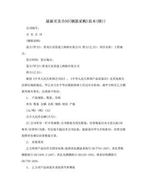 最新买卖合同(钢筋采购)范本(修)).doc