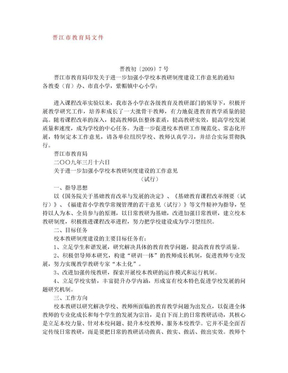 晋江市教育局印发关于进一步加强小学校本教研制度建设工作意见的通知.doc