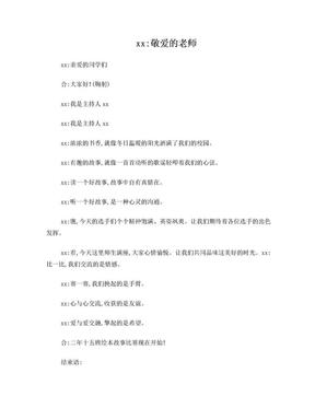 绘本大赛主持词.doc