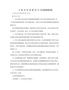 上 海 市 房 屋 租 赁 合 同【最新精选】.doc