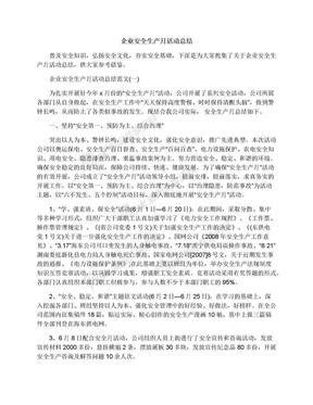 企业安全生产月活动总结.docx