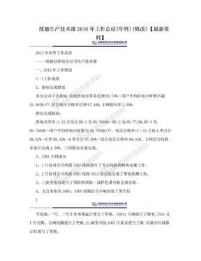 绥德生产技术部2016年工作总结(年终)(修改)【最新资料】.doc