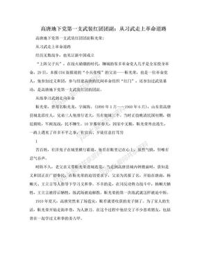 高唐地下党第一支武装红团团副:从习武走上革命道路.doc