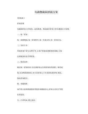电商物流园招商方案.doc