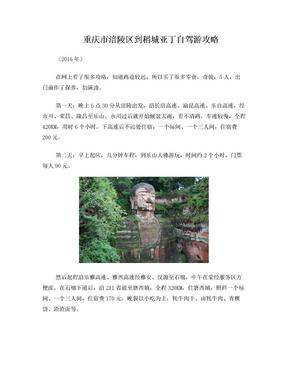 重庆市涪陵区到稻城亚丁自驾游攻略.doc