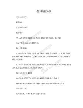 2018借名购房协议书(律师制作版).doc
