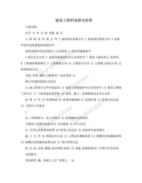 建设工程档案移交清单.doc