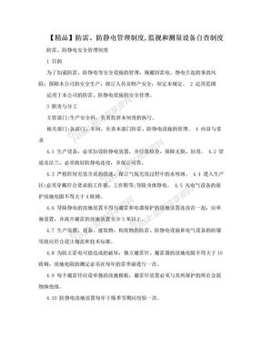 【精品】防雷、防静电管理制度,监视和测量设备自查制度.doc