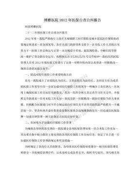 博雅医院2012年医保自查自纠报告.doc